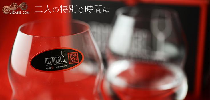 【箱入】リーデル スワル ホワイトワイン・タンブラー2個組