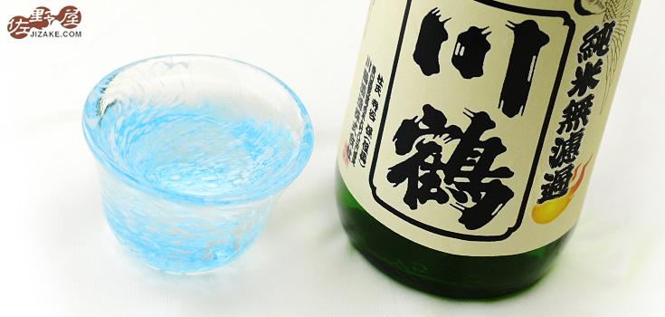 酒杯 ぐい呑 WA513