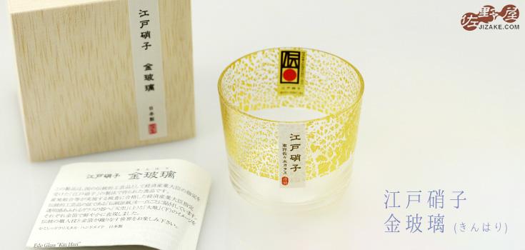 【木箱入】江戸硝子 金玻璃(きんはり) 冷酒杯純米(天空) 10891