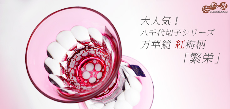 【木箱入】八千代切子 万華鏡 杯(紅梅柄) LS19759SAU-C694-S1