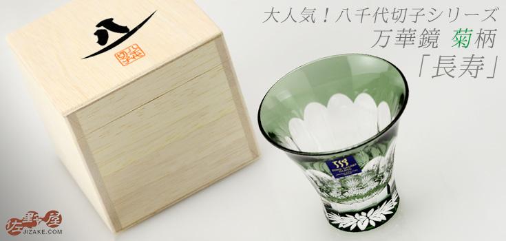 【木箱入】八千代切子 万華鏡 杯(菊柄) LS19759SCG-C694-S3