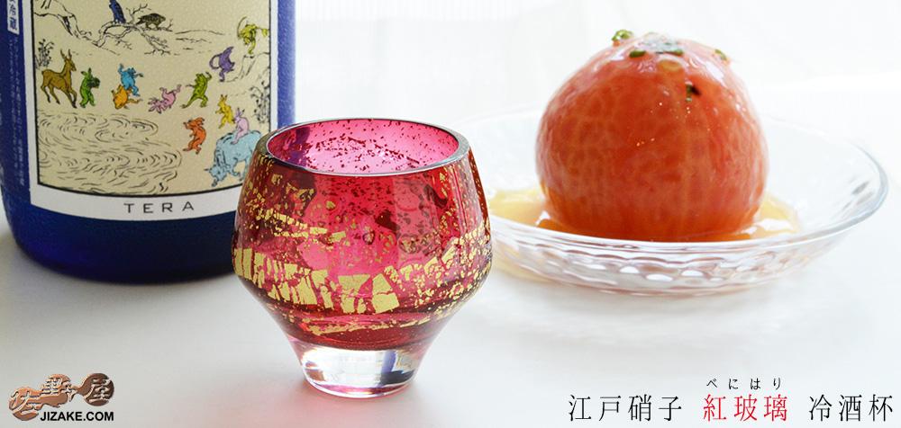 【木箱入】江戸硝子 紅玻璃(べにはり) 冷酒杯(純米酒) LS19610RAU