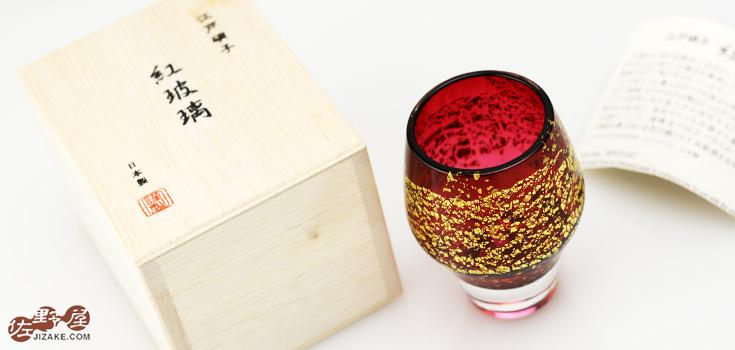 【木箱入】江戸硝子 紅玻璃(べにはり) 冷酒杯(吟醸酒) LS19611RAU