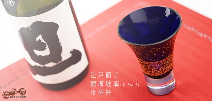 【木箱入】江戸硝子 瑠璃玻璃(るりはり) 冷酒杯 LS19617RULM