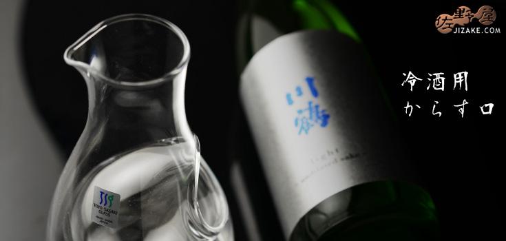 冷酒カラフェ (氷ポケット付) 61270
