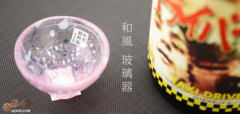 ぐい呑 WA527 ピンク