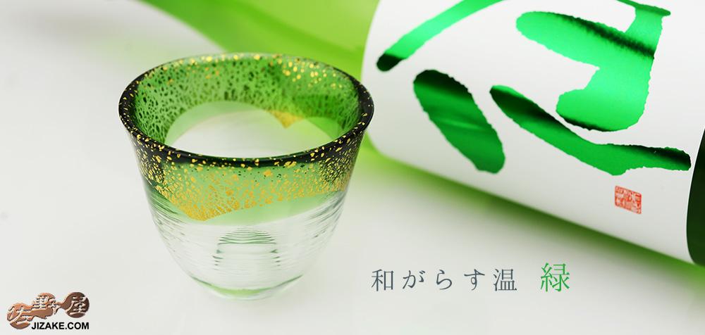 【箱入】和がらす温(おん) 酒杯 緑・金箔 42140TS-G-WHDG