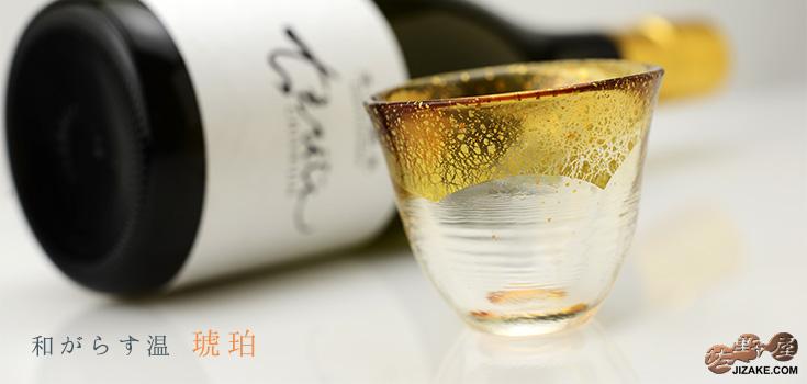 【箱入】和がらす温(おん) 酒杯 琥珀・金箔 42140TS-G-WGAB