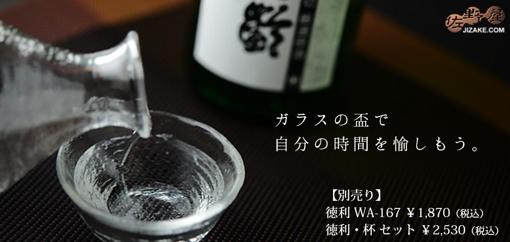 杯 WA57