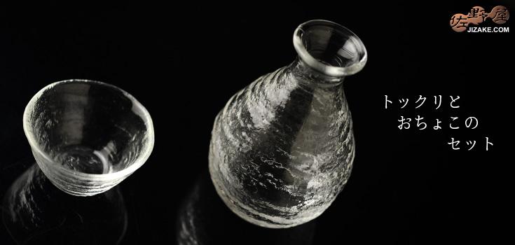 徳利・杯 ガラス素材のハンドメイドセット