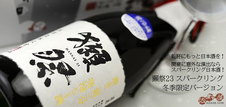 ◆【箱入】獺祭 磨き二割三分 発泡にごり酒 冬季限定カートン入り 720ml