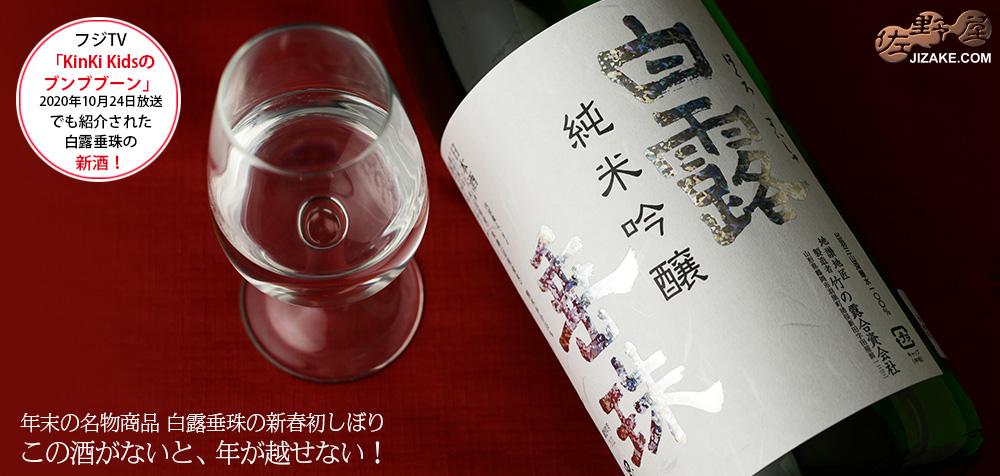 ◆白露垂珠 純米吟醸 初しぼり 美山錦55【要冷蔵】 (12月下旬頃より出荷予定) 1800ml