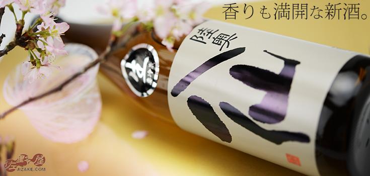 ◆陸奥八仙 黒ラベル 純米吟醸 生原酒 1800ml