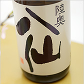 陸奥八仙 黒ラベル 純米吟醸 生原酒