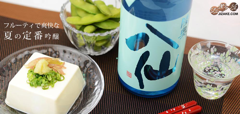 ◇陸奥八仙 夏吟醸 1800ml