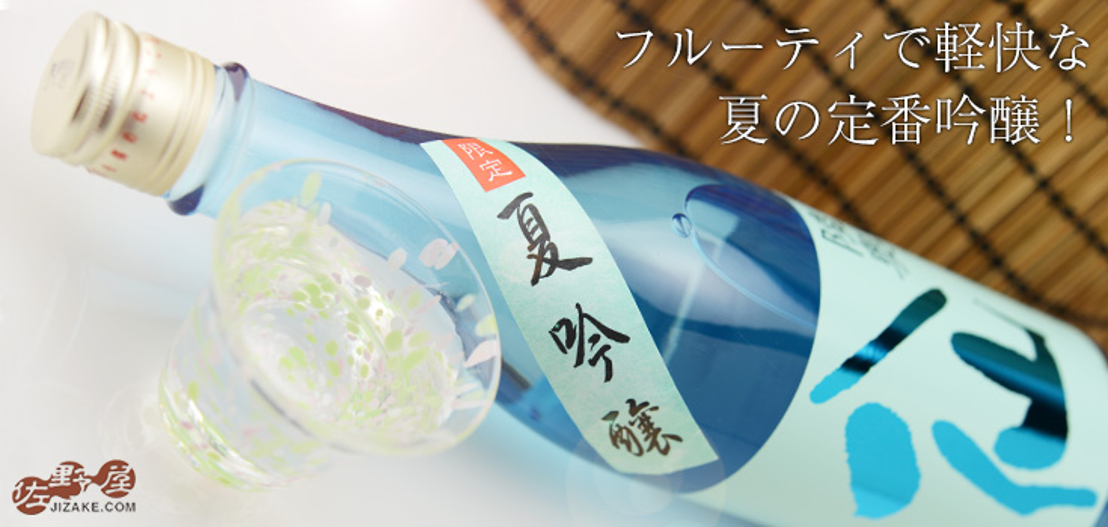 ◇陸奥八仙 夏吟醸 720ml