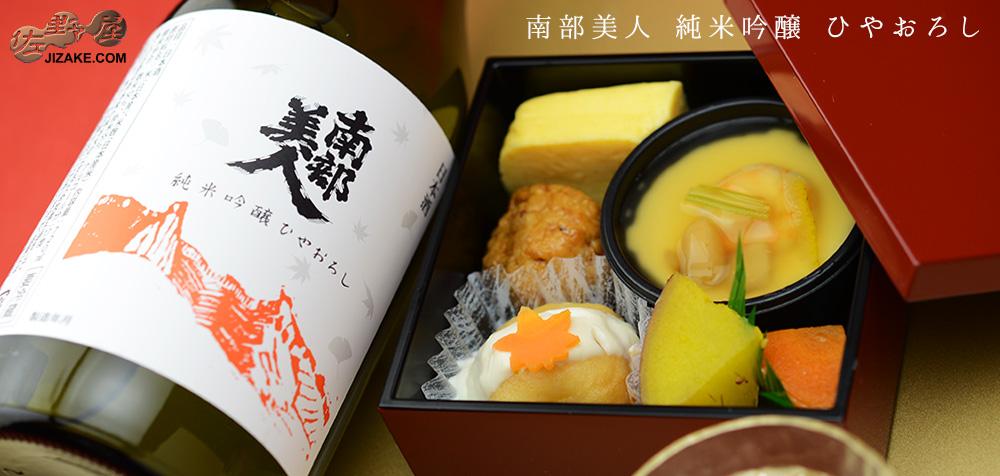 ◇南部美人 純米吟醸 ひやおろし 1800ml