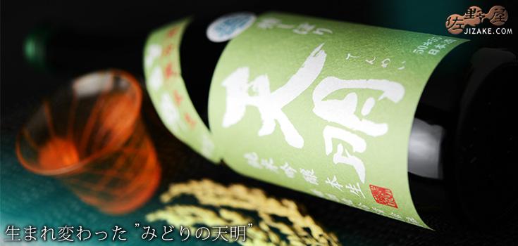 ◇天明 槽しぼり 純米吟醸 本生 みどりの天明 50*55 720ml