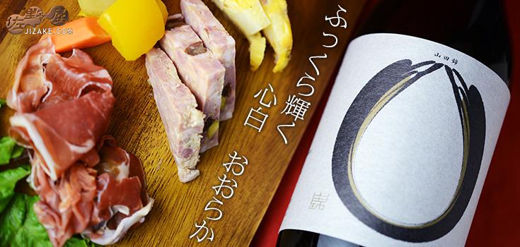 ◇南部美人 純米大吟醸 心白 山田錦 720ml