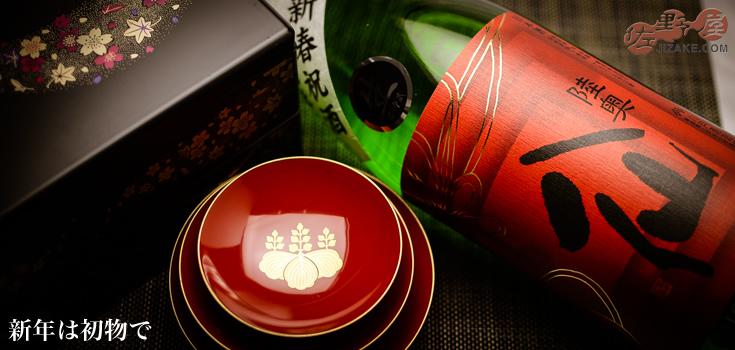 ◇陸奥八仙 新春祝酒 純米吟醸 無濾過生原酒 720ml