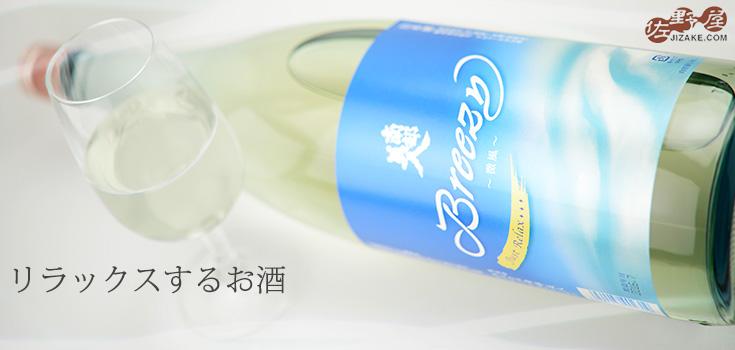 ◇南部美人 夏酒 Breezy 1800ml