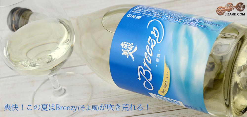 ◇南部美人 夏酒 Breezy 720ml