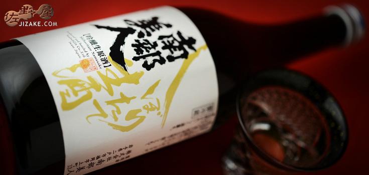 ◇南部美人 吟醸しぼりたて 生原酒 1800ml
