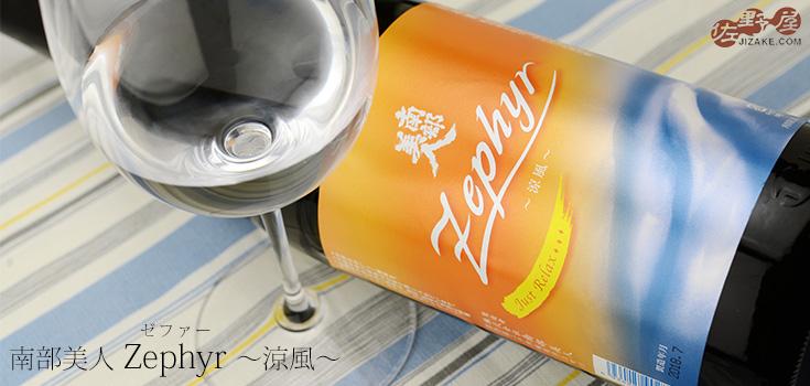 ◇南部美人 夏酒 Zephyr(ゼファー) 1800ml