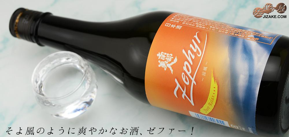 ◇南部美人 夏酒 Zephyr(ゼファー) 720ml