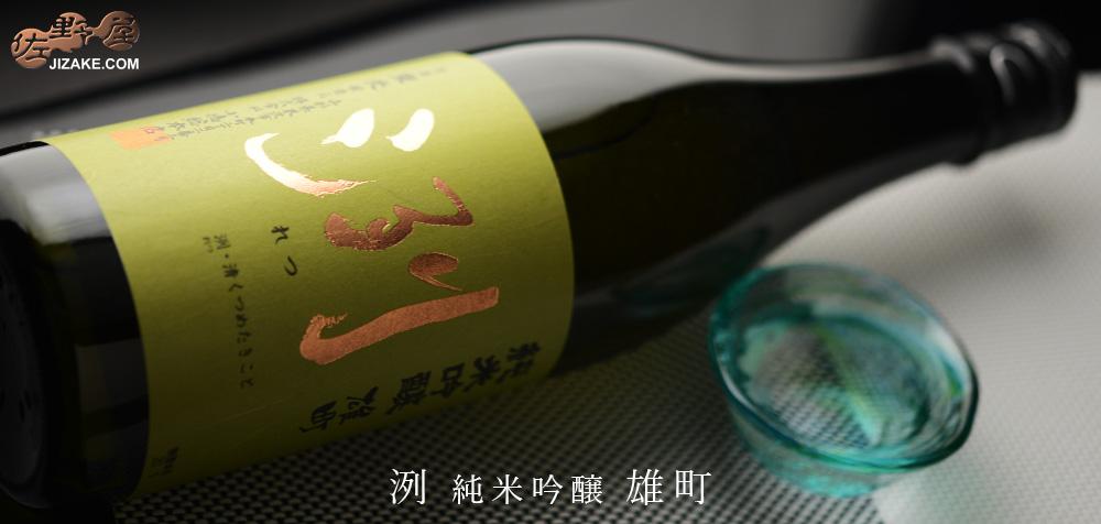 洌 純米吟醸 雄町 1800ml