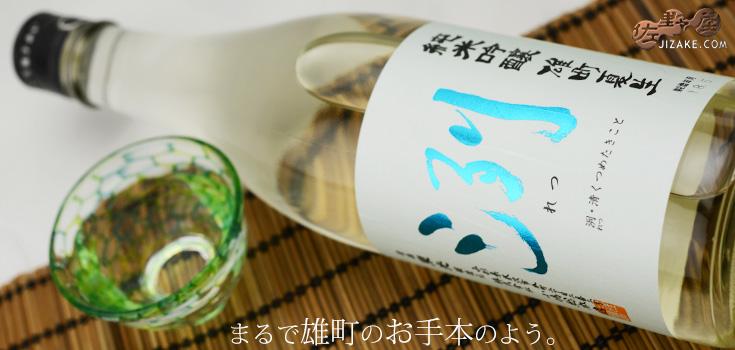 ◇洌 純米吟醸 雄町 夏生 720ml