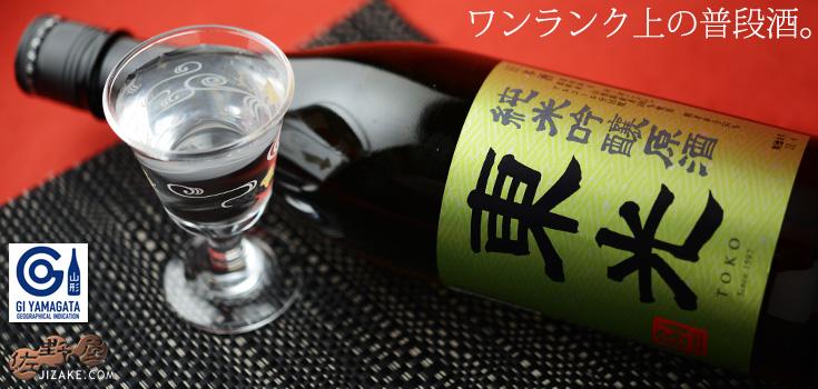 東光 純米吟醸原酒 720ml