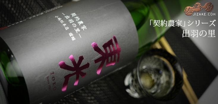 東光 契約農家 出羽の里 純米吟醸 1800ml