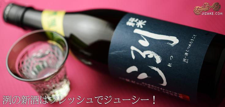 ◇洌 純米 無濾過生原酒 720ml