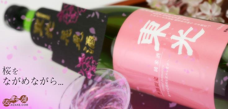 東光 季節限定 純米酒 花見酒 720ml