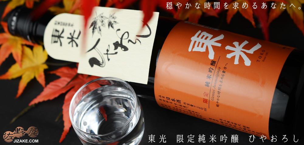 ◇東光 限定純米吟醸 720ml