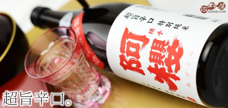 ◇阿櫻 特別純米 無濾過生原酒 超旨辛口 1800ml