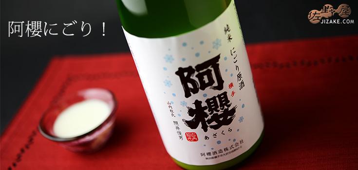 ◇阿櫻 純米 にごり原酒 1800ml