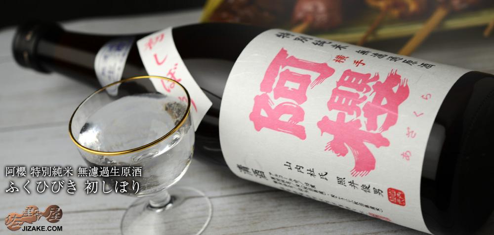 ◇阿櫻 特別純米 無濾過生原酒 初しぼり 1800ml