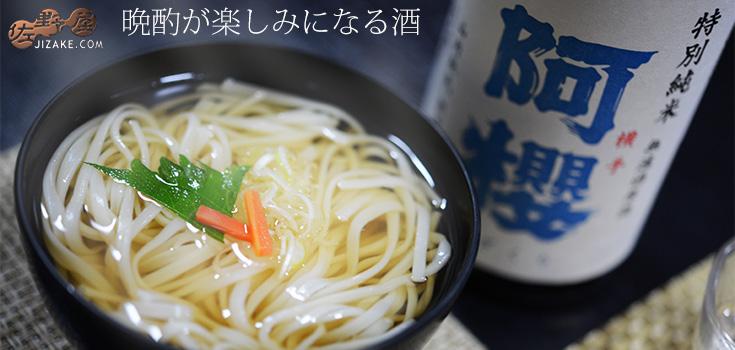 ◇阿櫻 特別純米 無濾過生原酒 中取り限定品 1800ml