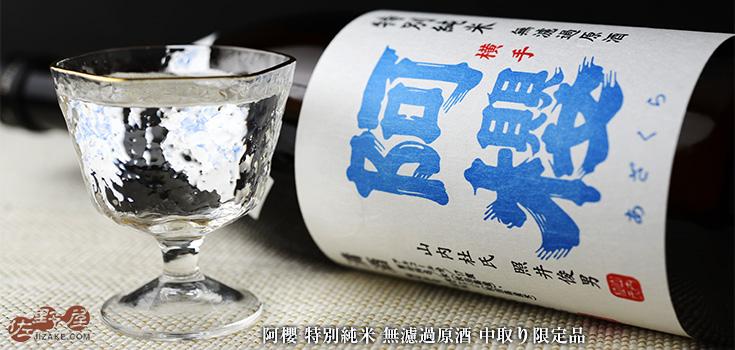◇阿櫻 特別純米 無濾過原酒 中取り限定品 1800ml