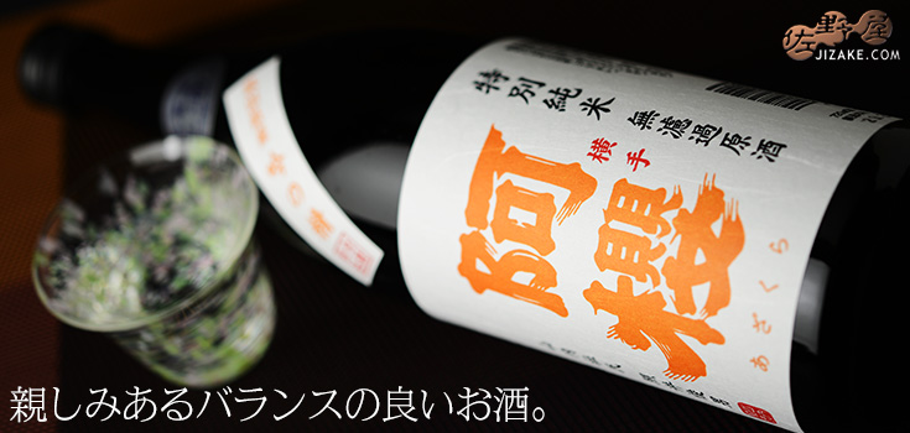 ◇阿櫻 特別純米 無濾過生原酒 吟の精 1800ml