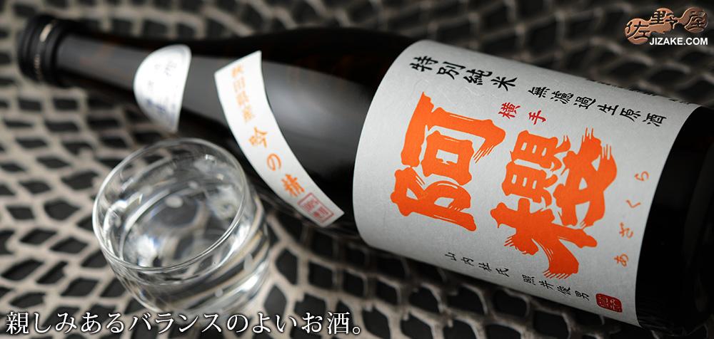 ◇阿櫻 特別純米 無濾過生原酒 吟の精 720ml