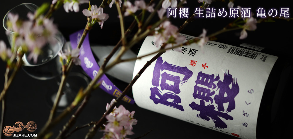 ◇阿櫻 生詰め原酒 亀の尾 720ml