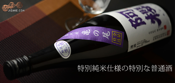 ◇阿櫻 生原酒 亀の尾 720ml