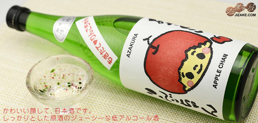 ◇阿櫻 あざくら もぎたて りんごちゃん 生酒 1800ml