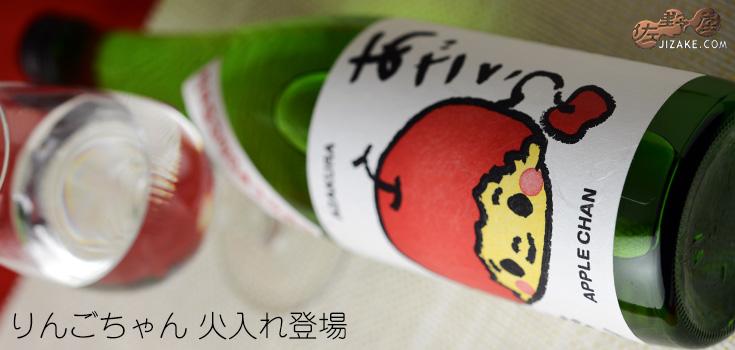 ◇阿櫻 あざくら 完熟りんごちゃん 720ml