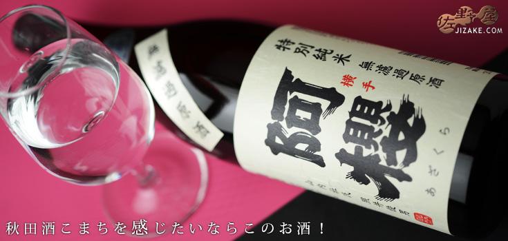 ◇阿櫻 特別純米 無濾過生原酒 秋田酒こまち 720ml