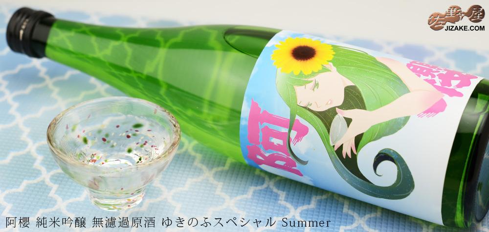 ◇阿櫻 純米吟醸 無濾過原酒 ゆきのふスペシャル Summer 1800ml