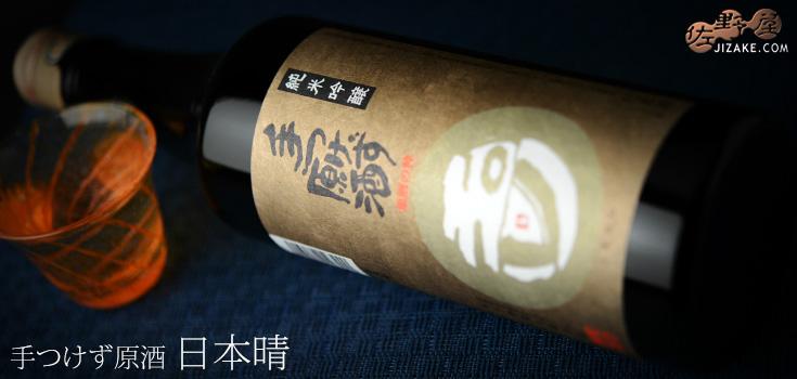 ◇玉川 手つけず原酒 純米吟醸 日本晴 720ml